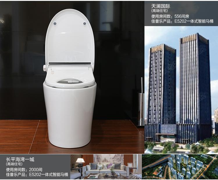 水鹿卫浴-马桶-智能马桶-佳普乐一体型智能坐便器V型E5203小蛮腰