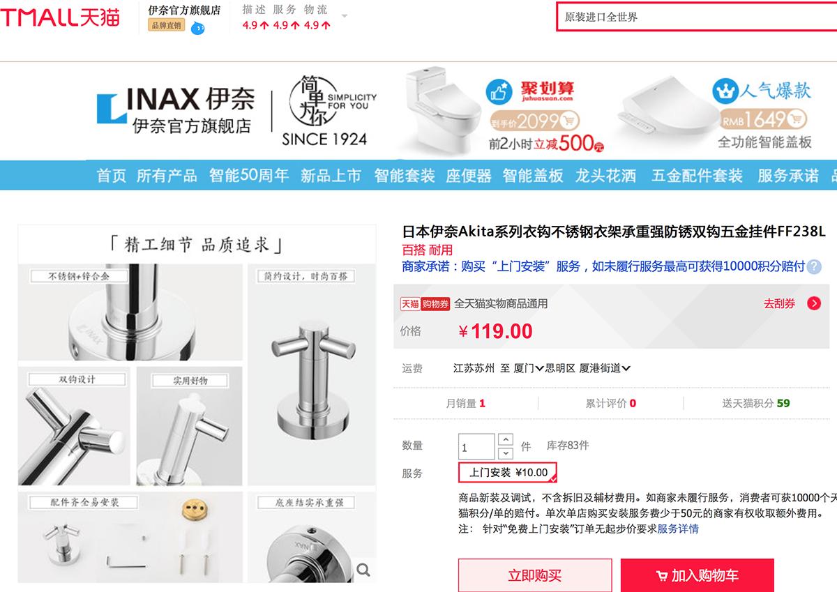 水鹿卫浴-配件-挂件-伊奈同厂同款不锈钢衣钩