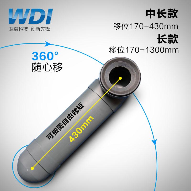 WDI座便坐厕马桶移位器扁管可调加长厚排污口延长5/43/130cm