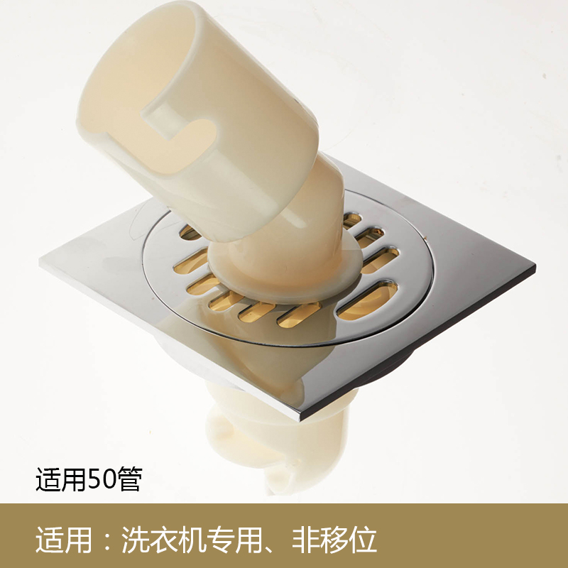 传统翻板地漏——洗衣机专用+非移位