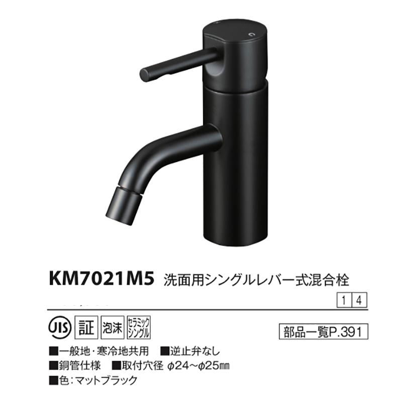 KVK黑色面盆龙头-km7021m5