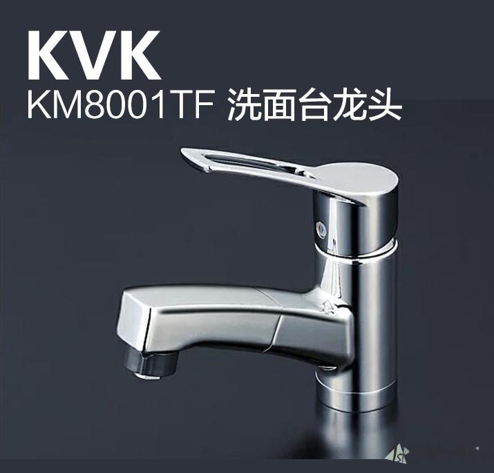 KVK单孔抽拉面盆龙头-km8001tf