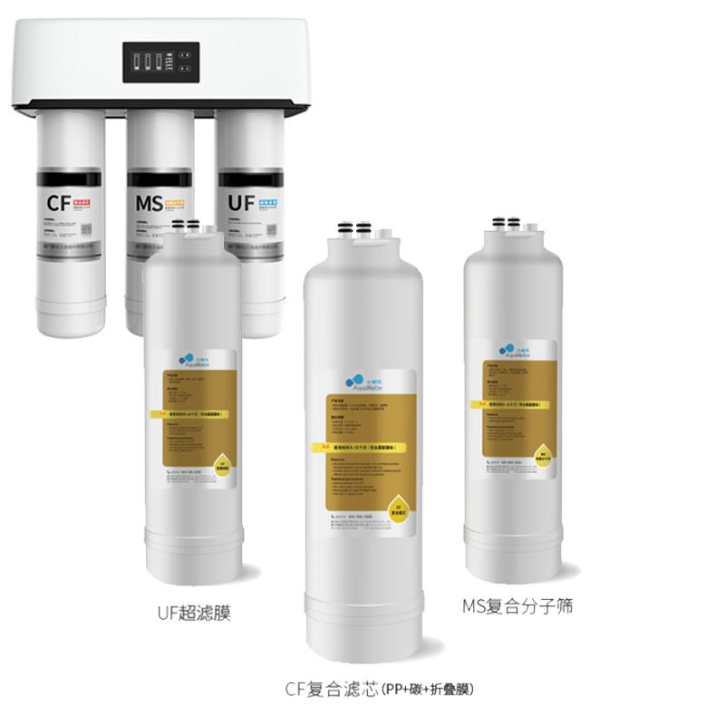 滤芯-国际品牌同厂同款三级超滤(电显)直饮机AM-13101-积分商品(请仔细核对滤芯的机器型号)