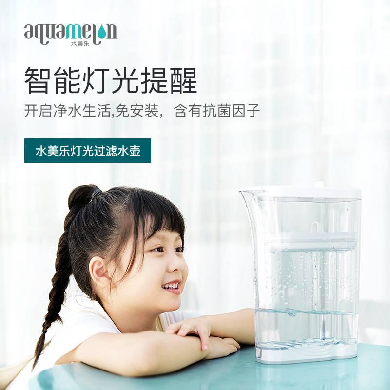 水美乐过滤净水壶