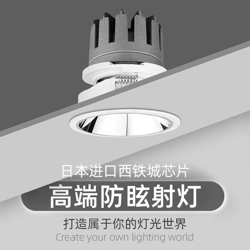 日本进口西铁城芯片高端防眩射灯——阿拉丁