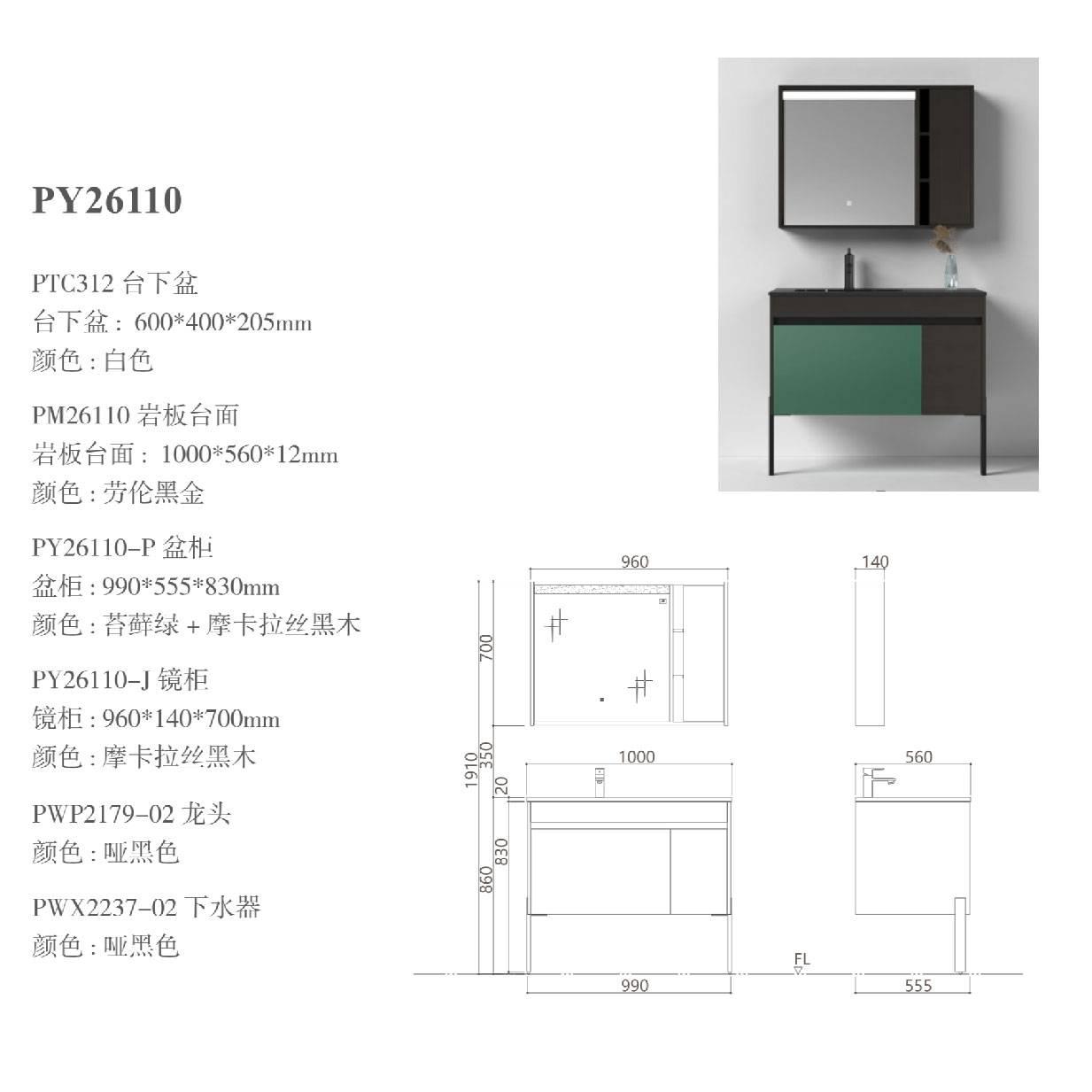 浴室柜Webb韦布 PY261系列(定制交期图纸签字确认后60天) 购买浴室柜不含龙头与下水