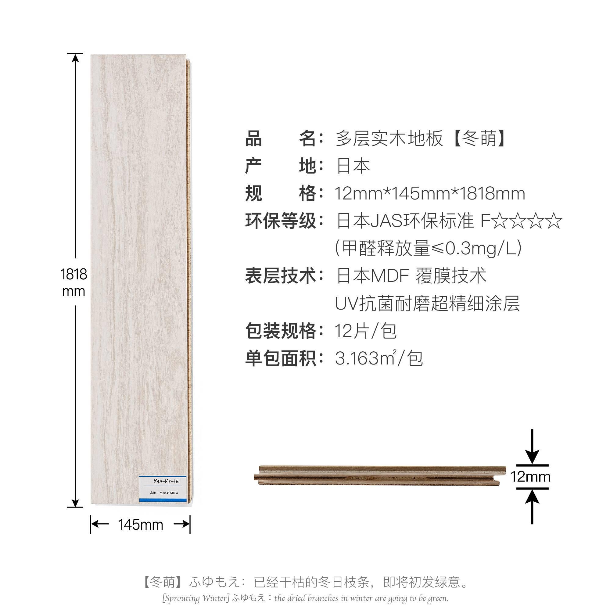 大建日本原装进口-大和系列多层实木地板(裸板)