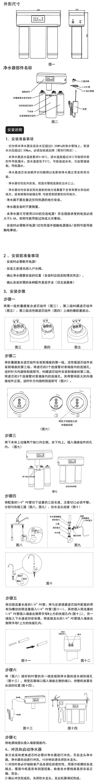 水鹿卫浴-厨房-净水器-国际品牌同厂同款三级RO反渗透过滤器AM-10101 带电显(可知滤芯寿命以及水质状况)