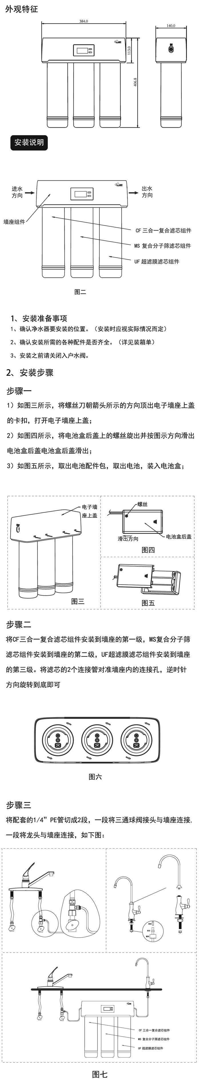 水鹿卫浴-厨房-净水器-国际品牌同厂同款三级超滤(电显)直饮机AM-13101