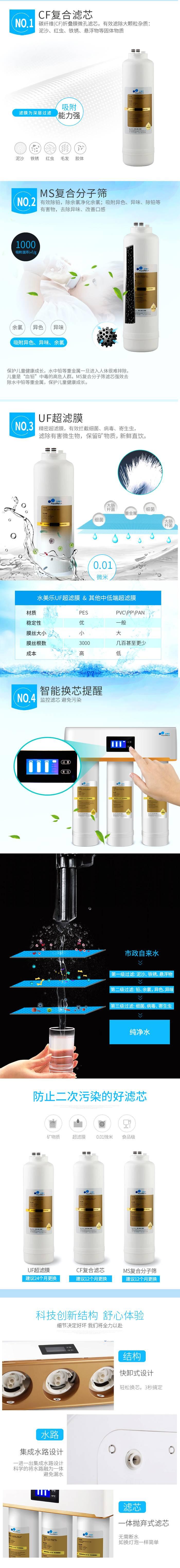 水鹿卫浴-厨房-净水器-国际品牌同厂超滤净水器滤芯