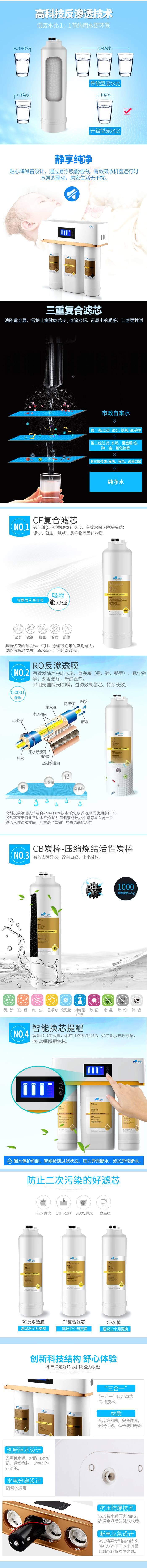 水鹿卫浴-厨房-净水器-国际品牌同厂RO纯水机滤芯