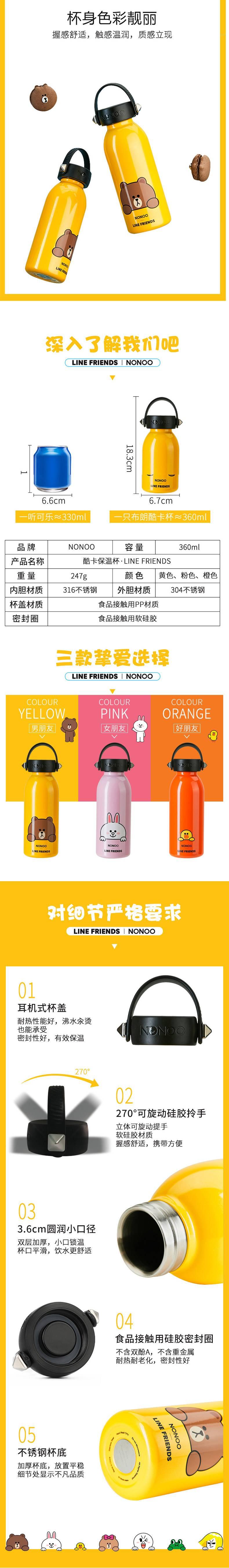 水鹿卫浴-配件-好物-LINE FRIENDS水杯316不锈钢卡通儿童保温杯