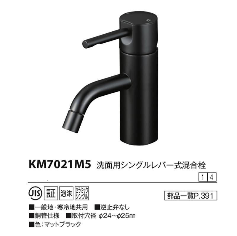 水鹿卫浴-洗面-面盆龙头-KVK 黑色面盆龙头km7021m5