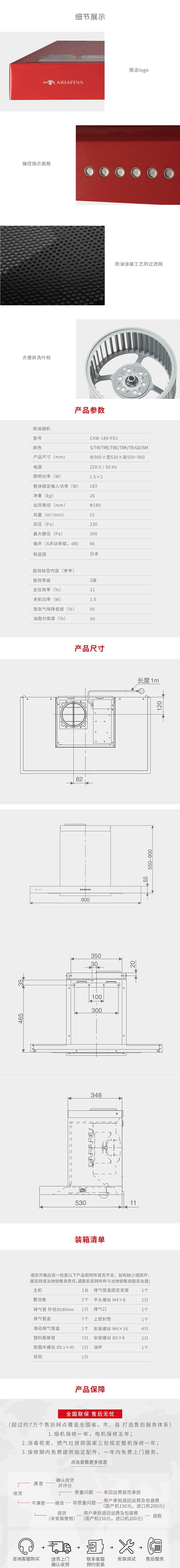 水鹿卫浴-厨房-油烟机-富士帝(FUJIOH)爱莉菲尼系列日本原装进口顶吸油烟机 FD1