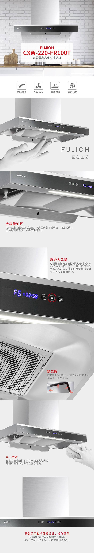 水鹿卫浴-厨房-油烟机-富士帝(FUJIOH)高品质304不锈钢 顶吸抽油烟机大风量 FR100T (预售,预计12月15日开始发货)