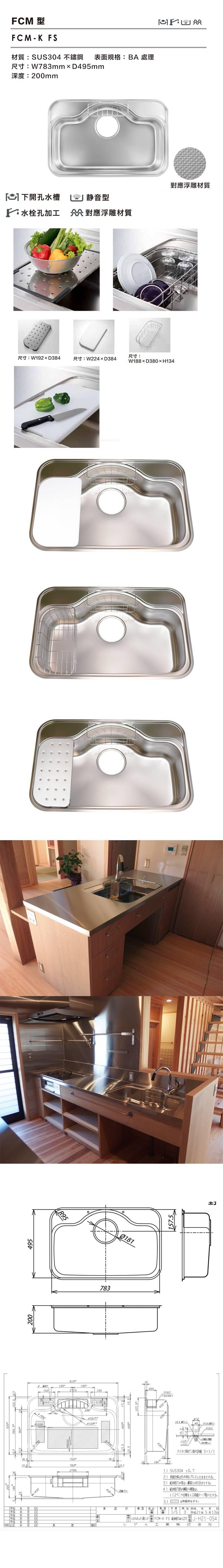 水鹿卫浴-厨房-水槽-喜爱路SHIGERU 大单槽 FCM-K