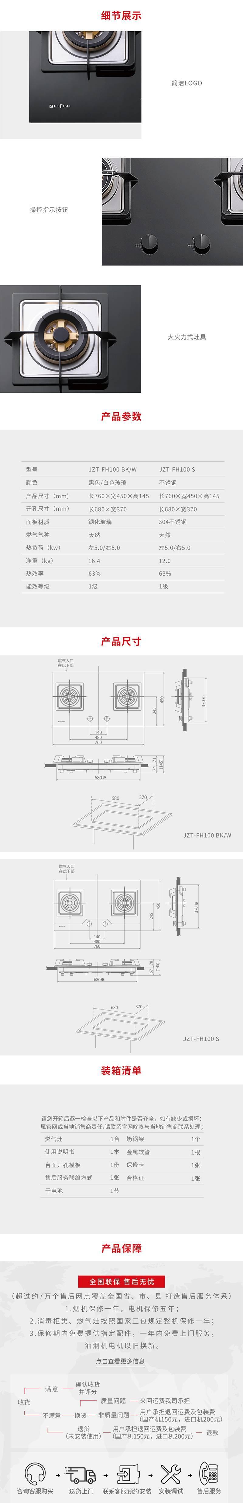 水鹿卫浴-厨房-油烟机-富士帝(FUJIOH)燃气灶JZT-FH100