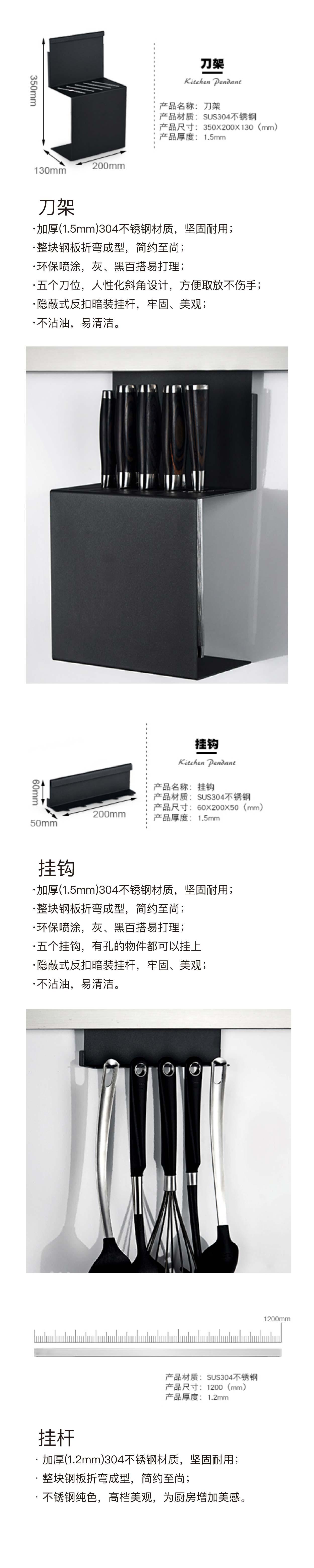 黑色厨房挂件-08