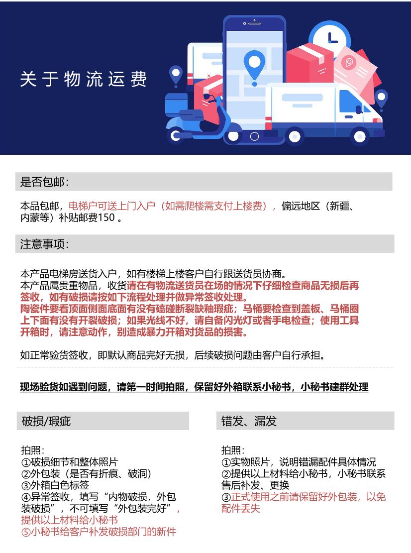 智能马桶一体机物流、售后、退换货条款(2)-000001